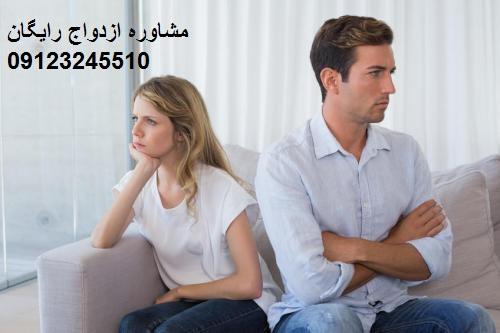 مشاوره ازدواج رایگان