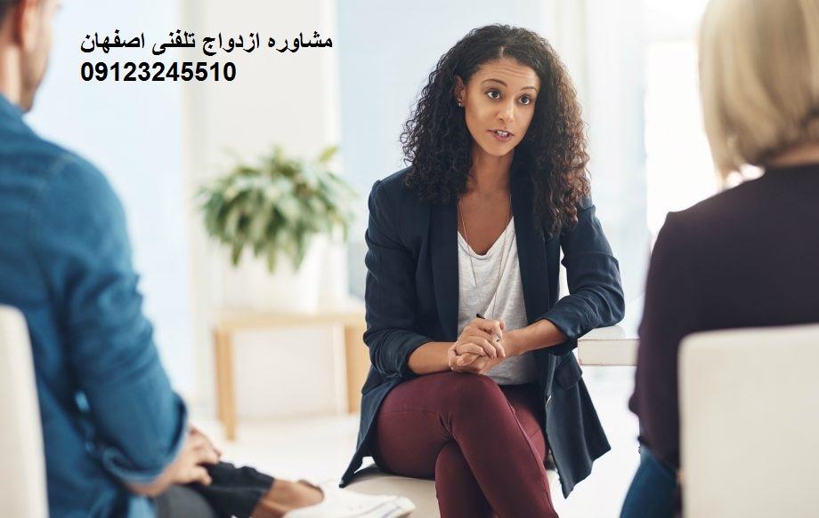 مشاوره ازدواج تلفنی اصفهان