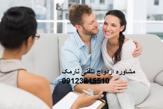 مشاوره ازدواج تلفنی نارمک