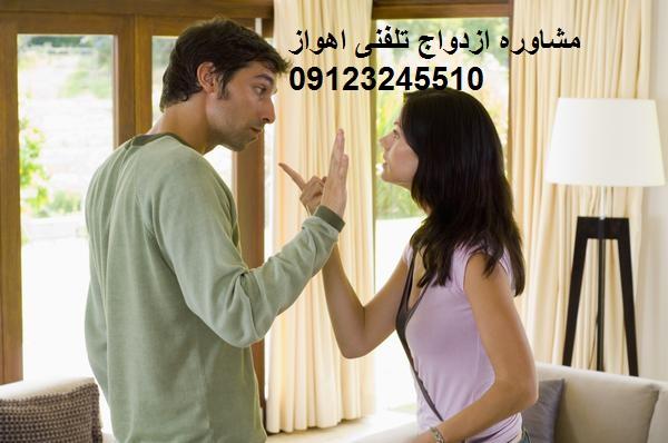 مشاوره ازدواج تلفنی اهواز