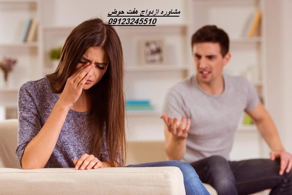 مشاوره ازدواج هفت حوض