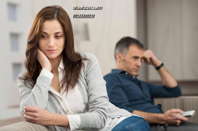 مشاوره ازدواج فیروزکوه