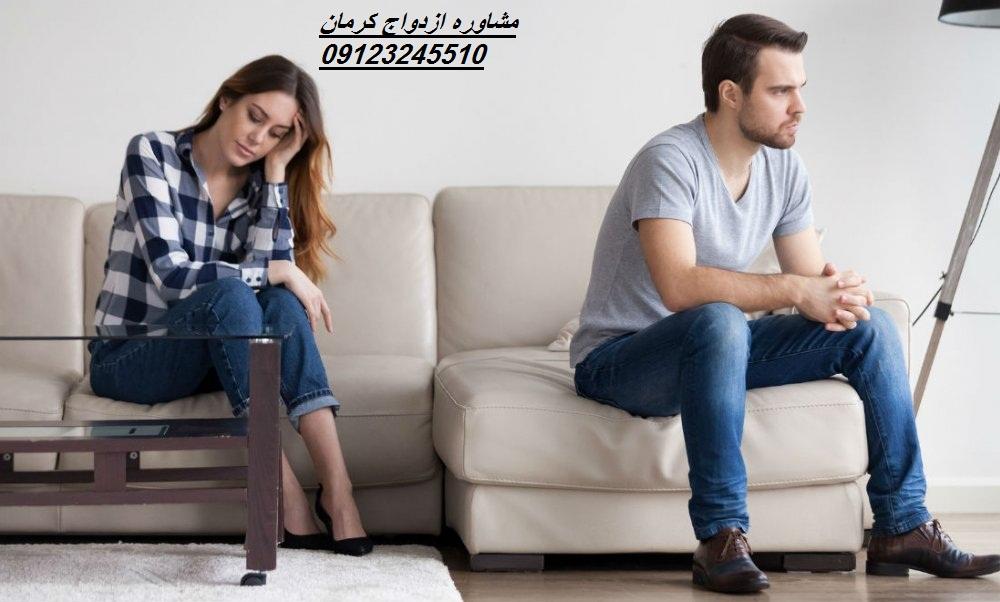 مشاوره ازدواج کرمان