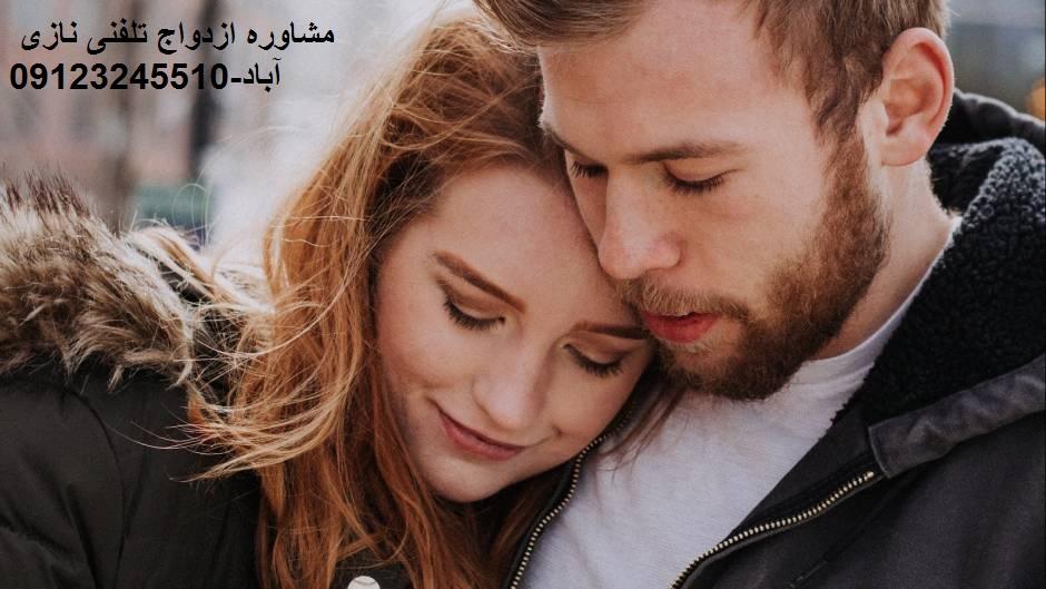 مشاوره ازدواج نازی آباد