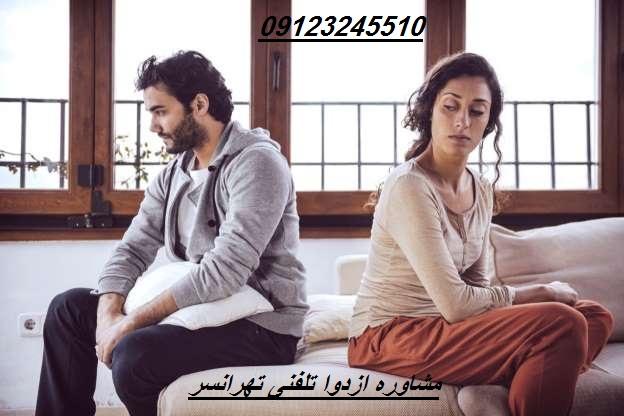 مشاوره ازدواج تهرانسر