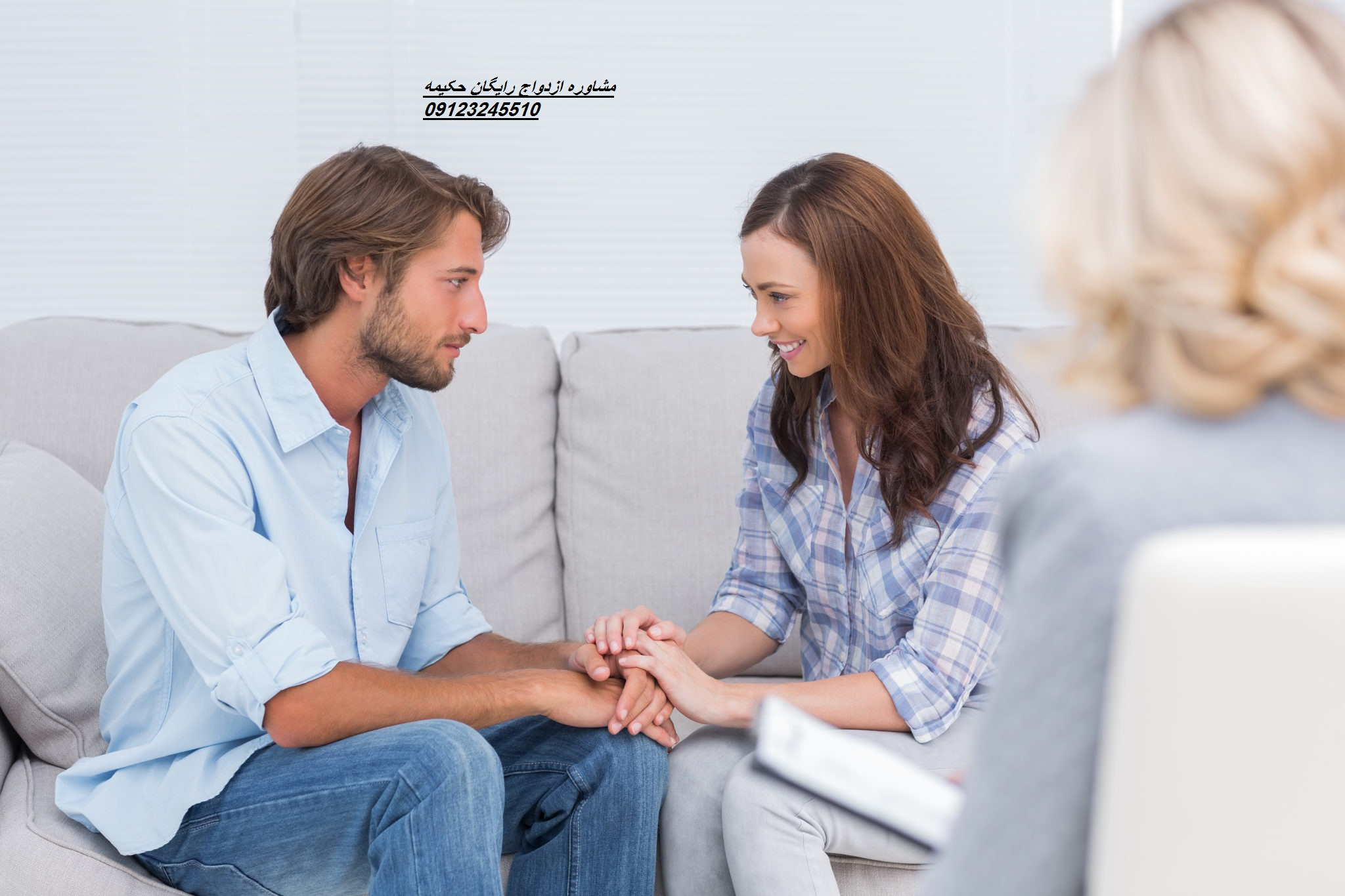 مشاوره ازدواج رایگان حکیمیه