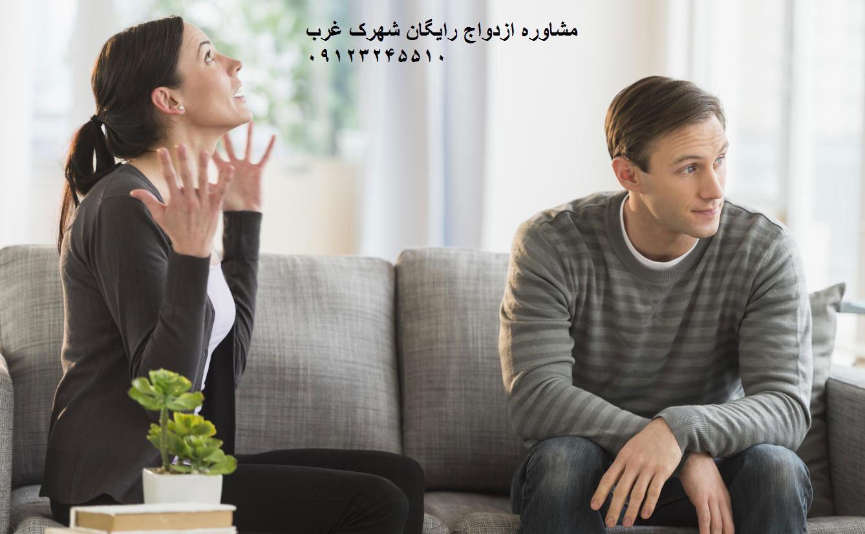 مشاوره ازدواج رایگان شهرک غرب