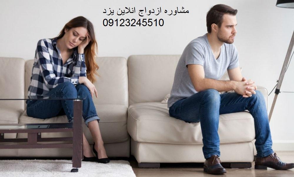 مشاوره ازدواج انلاین یزد