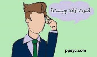 مشاوره و روانشناسی اراده